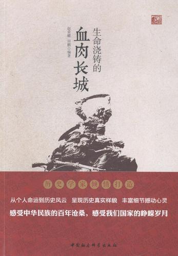生命浇铸的血肉长城 历史 赵荣耀 中国社会科学出版社