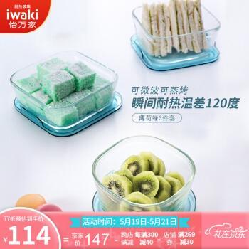 饭盒微波炉保鲜盒耐热玻璃便当盒餐盒厨房收纳马卡龙系列 薄荷绿3件套