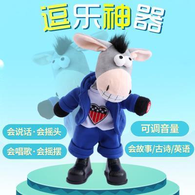 新款儿童电动摇头驴玩具驴会唱歌跳舞疯狂小毛驴摇摆