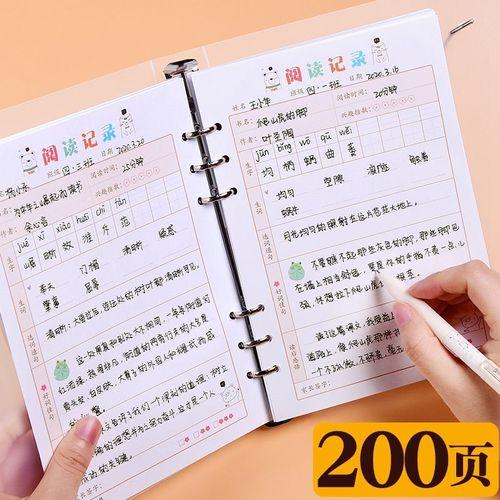 小学生阅读记录卡a5活页生字生词造句本好词好句日积