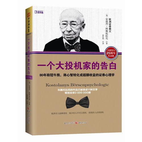 安德烈科斯托拉尼 重庆出版社 投资理财 证券 股票