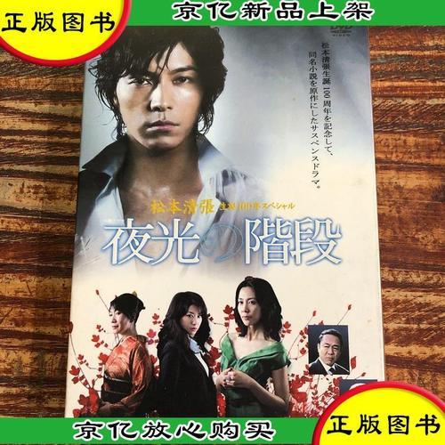正版日本电视剧dvd 6碟装 夜光的阶段