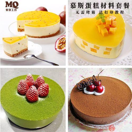 水果慕斯蛋糕免烤diy巧克力抹茶芒果慕斯自制做生日