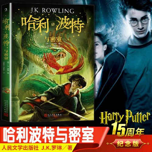 纪念版 哈利波特与密室 正版书老版中文版人民文学出版社中小学生课外