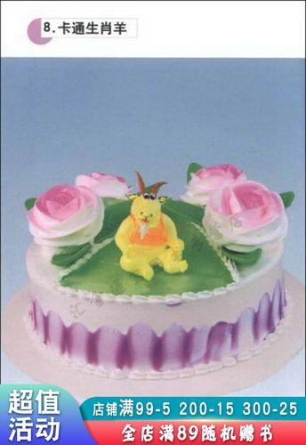 蛋糕裱花技巧--动物和人物篇