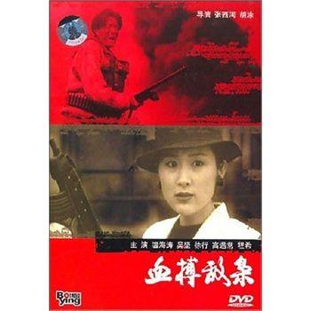 血搏敌枭(dvd)