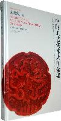 (满65包邮)文乾刚卷-中国工艺美术大师全集王文章文化