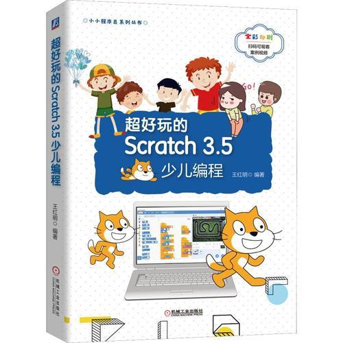 5少儿编程 王红明 著 编程语言 专业科技 机械工业出版社