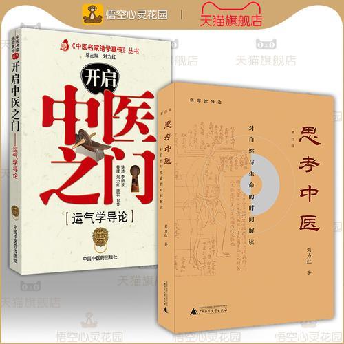 刘力红中医入门经典全2册 思考中医+开启中医之门 运气学导论 中医