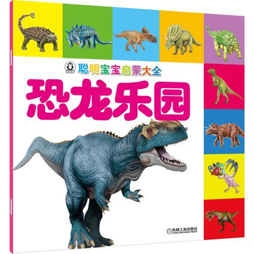 聪明宝宝启蒙大全 恐龙乐园