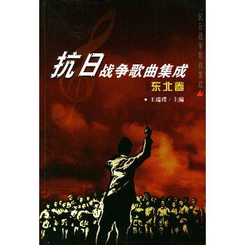 正版 《抗日战争歌曲集成:东北卷》 王瑞璞 花山文艺