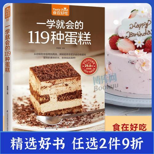 一学就会的119种蛋糕(超值版)食在好吃 美味芝士蛋糕糕点烤制烘焙制作