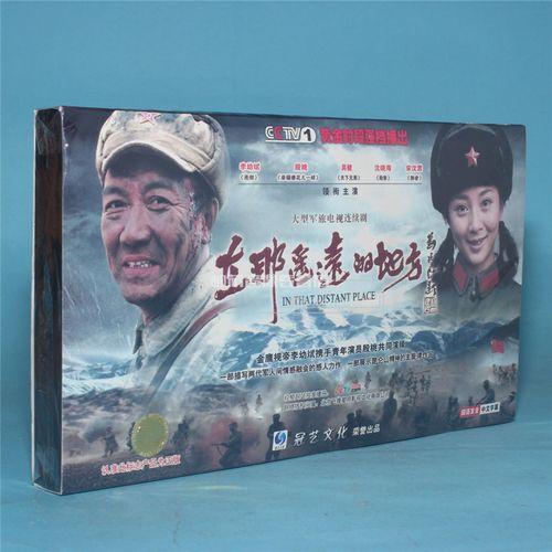 正版电视剧碟片光盘 在那遥远的地方 经济版 7dvd 李幼斌 殷桃