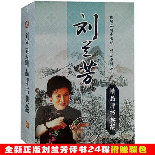 正版现货 刘兰芳精品评书典藏 全集24cd mp3岳飞传杨家将 车载cd