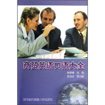 商贸英语口语大全 张翠萍,郑雅兰 著 对外经济贸易大学出版社