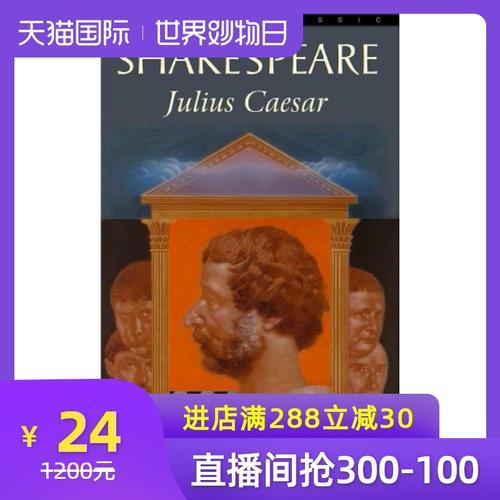 julius caesar凯撒大帝 william shakespeare莎士比亚戏剧经典名著