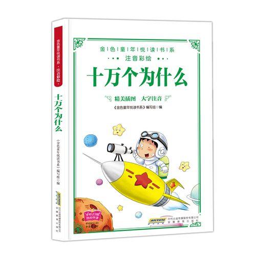 正版书籍十万个为什么 作者《金色童年悦读书系》编写