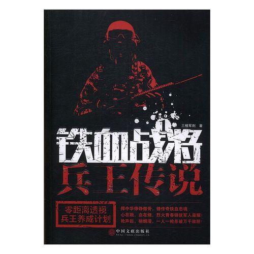 铁血战将. 1, 兵王传说 小说 书籍