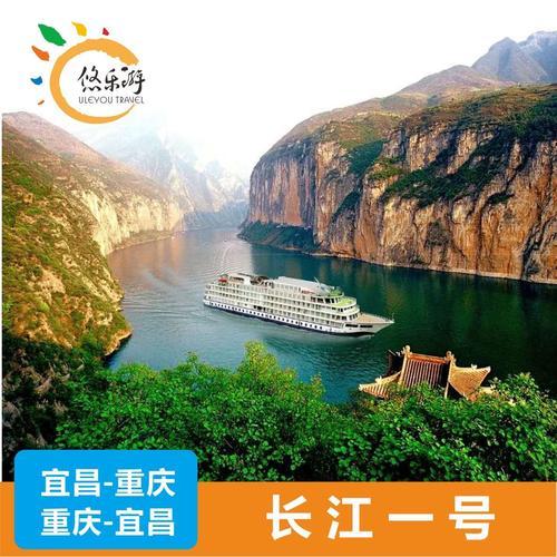 长江三峡旅游长江一号游船宜昌重庆游轮0购物纯玩