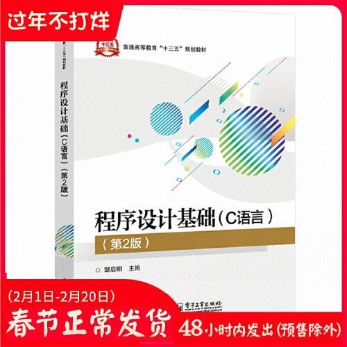 数据类型运算规则顺序选择循环结构 大学计算机基础概念自学教材书籍