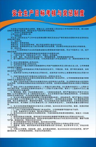 737海报印制298出租汽车公司制度3安全生产目标考核与奖惩制度