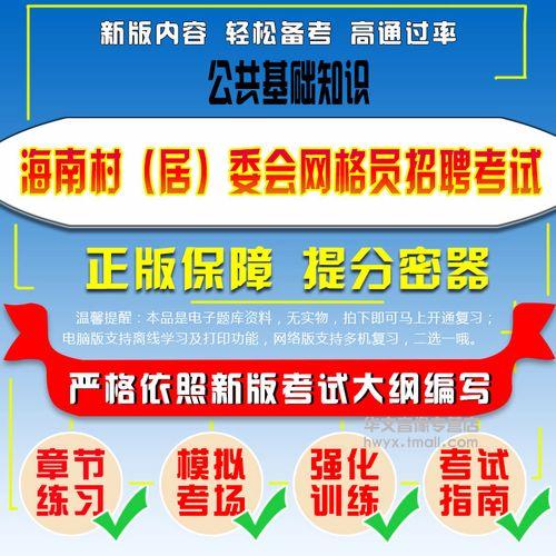 2021年海南村(居)委会网格员招聘考试(公共基础知识)易考宝典软件试题