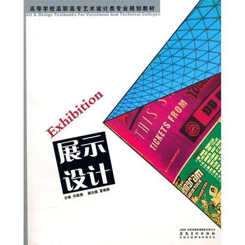 展示设计/高等学校高职高专艺术设计类专业规划教材 许雁翎  夏晓燕