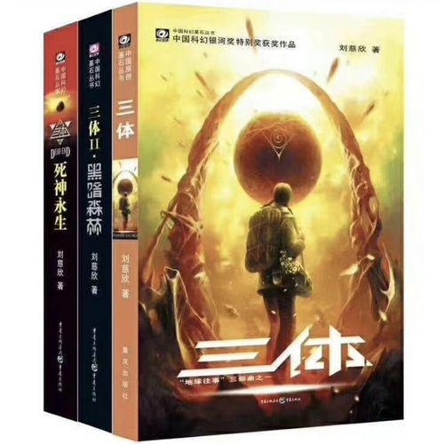 ml三体全集书科幻小说全套作品黑暗森林 神永生