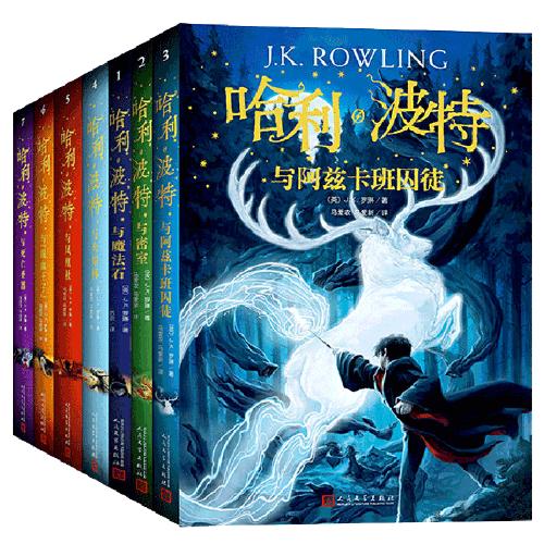 新版 哈利波特全集纪念典藏版全套7册经典j.k罗琳儿童