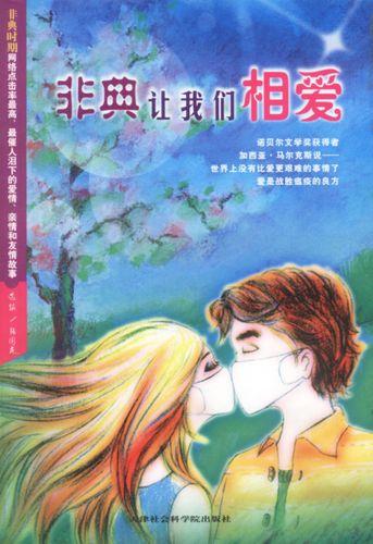 非典让我们相爱 张国龙  天津社会科学院出版社