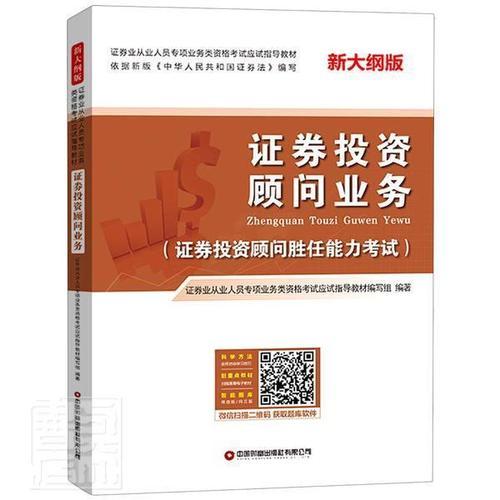 证券投资顾问业务(证券投资顾问胜任能力考试新大纲版