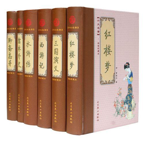 中国古典小说六大名著全套装共6册四大名著+外史聊斋志异原著