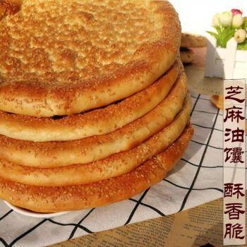 馕饼手工原味芝麻饼油酥烤馕乌鲁木齐清真饼糕点早餐小吃囊饼