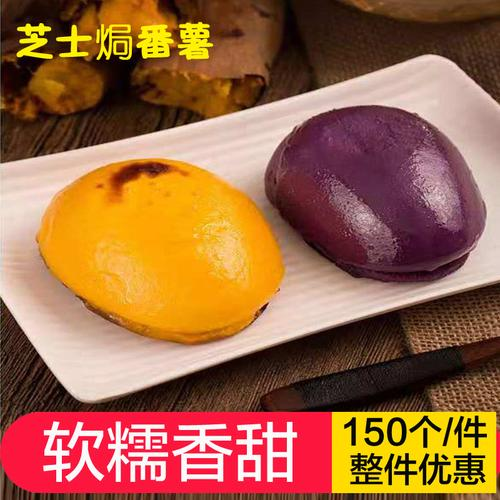 非你魔薯芝士焗番薯紫薯半成品红薯加热即食特色小吃泉城烤薯地瓜
