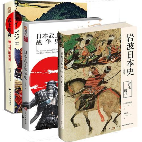 日本武士【3册】武士传奇:菊与刀的世界+武士时代(岩波日本史 第四卷)