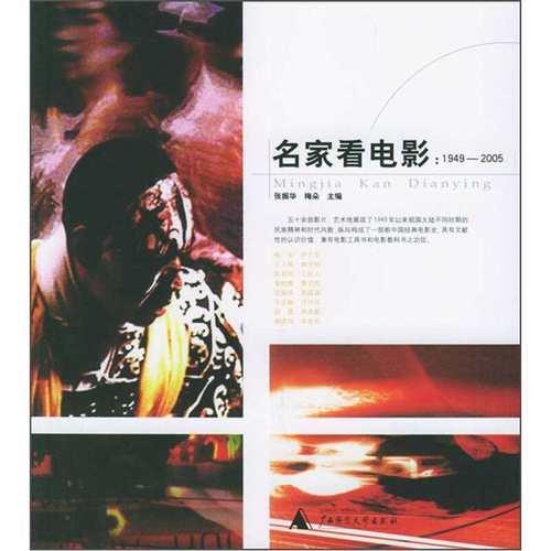 名家看电影 1949 2005