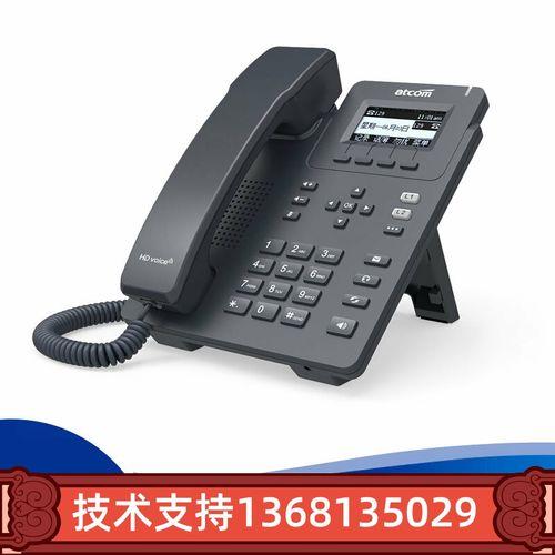 atcomd20/21ip话机sip电话机poeipv6网络电话机外接