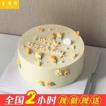 520蛋糕网红ins小清新生日蛋糕女生男士同城配送当日送达全国订做定制