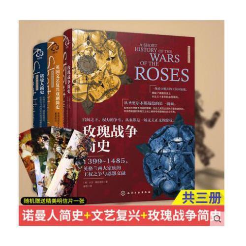 欧洲史典藏套装权力游戏原型 玫瑰战争简史+诺曼人简史+英国文艺复兴