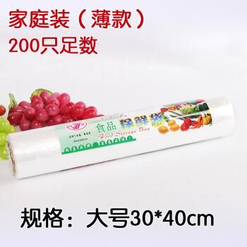 家用保鲜袋超市连卷袋一次性pe食品袋透明塑料袋大中小号 薄款30*40