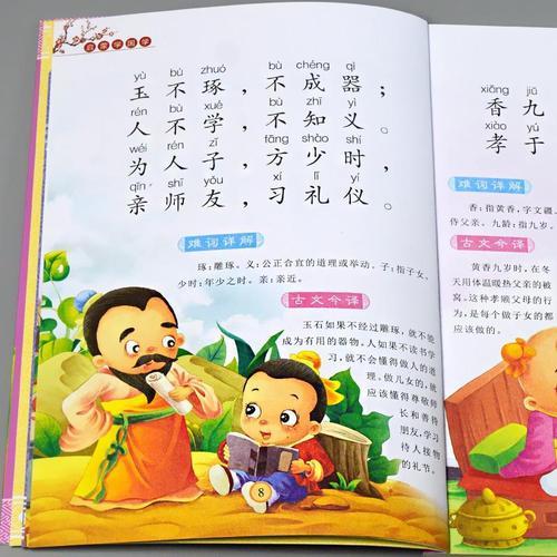 三字经全文完整版有声读物幼儿园彩图注音大字经典