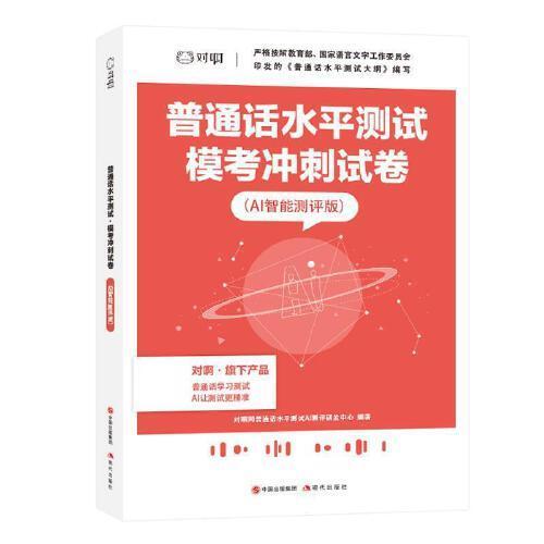 普通话水平测试模考冲刺试卷(ai智能测试评版)