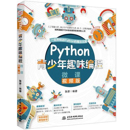 python基础教程python青少年趣味编程python少儿编程入门游戏编程中小