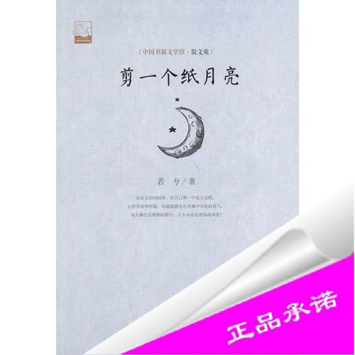 正版样书-中国书籍文学馆·散文苑--剪一个纸月亮