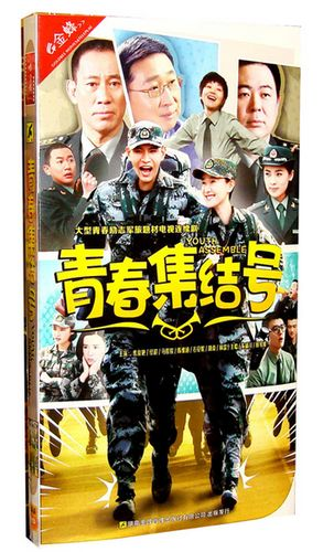 正版现货 电视剧 青春集结号dvd光盘 盒装6碟经济版 焦俊艳 经超