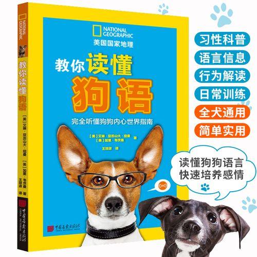 家庭养狗技巧宠物百科大全书籍动物百科书