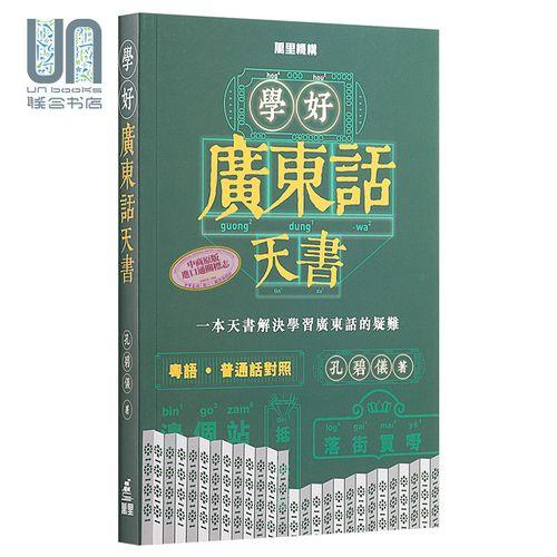 学好广东话天书 港台原版 孔碧仪 香港万里 粤语