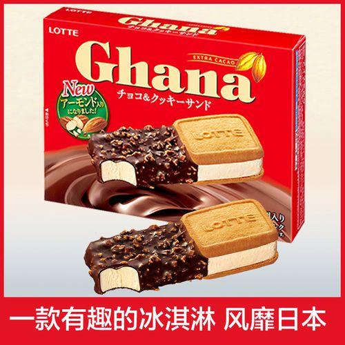 日本进口乐天加纳巧克力饼干三明治冰淇淋雪糕盒网红