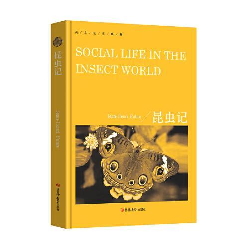 昆虫记 英文全本典藏 世界经典文学名著 读名著学英语