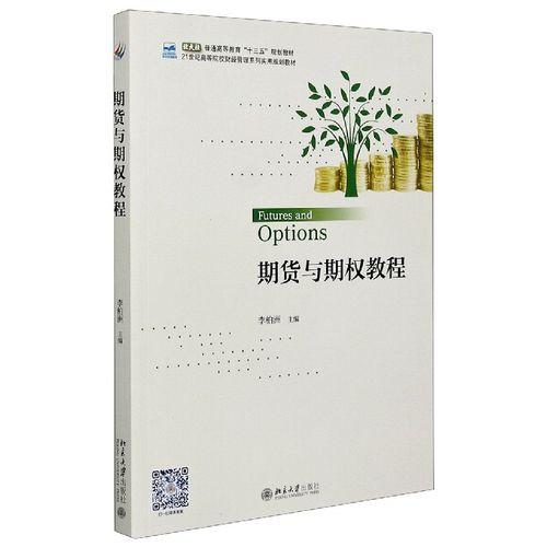 期货与期权教程(21世纪高等院校财经管理系列实用规